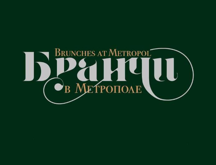 Бранч в мире искусств. Изысканные блюда и сюрприз от Галереи «Метрополь» 2 апреля в 13.00