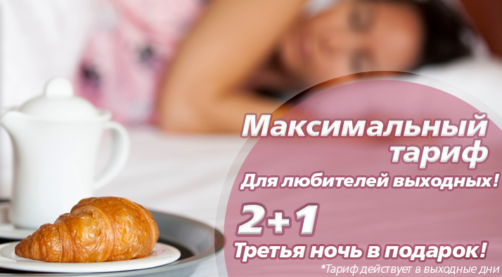 Тариф «Максимальный» от Maxima Hotels