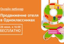 Как продвигать отель в Одноклассниках