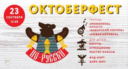 октоберфест по-русски