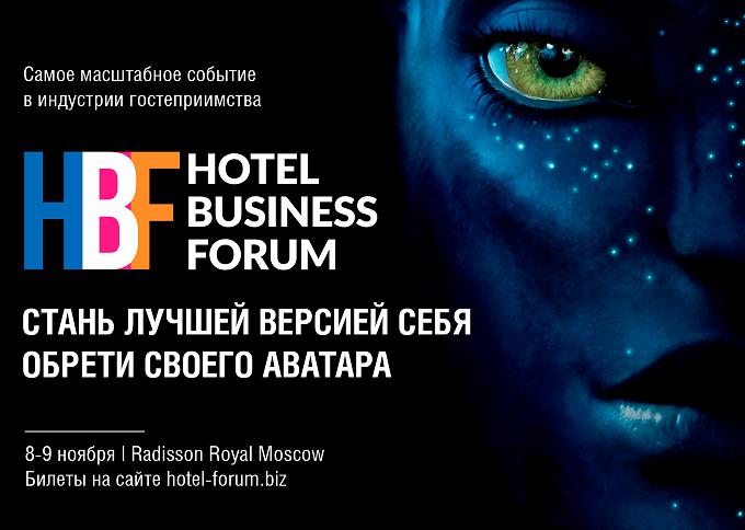 HOTEL BUSINESS FORUM 2018