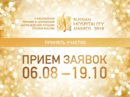 премии Russian Hospitality Awards
